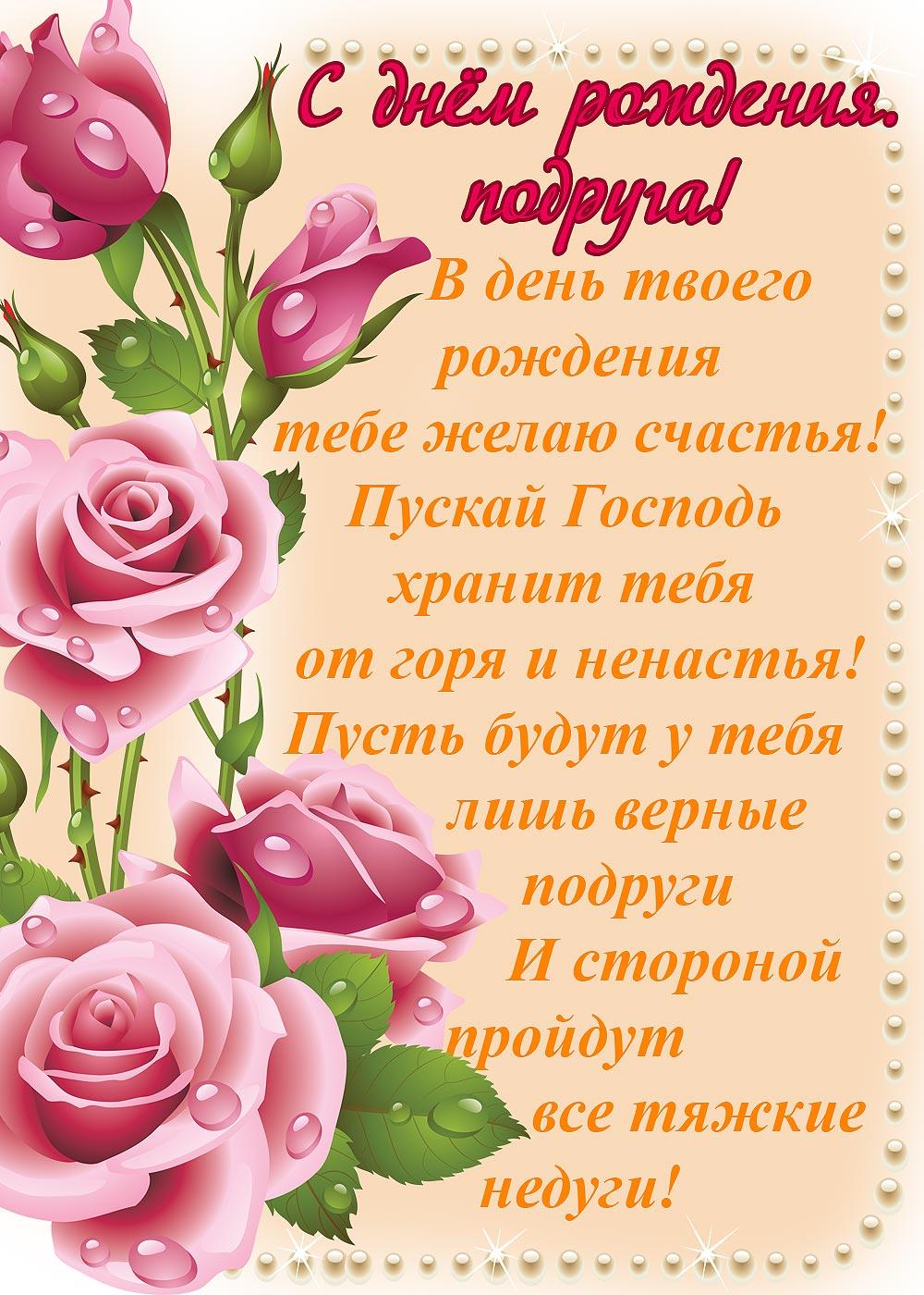 Открытка с днём рождения подруга,открытки на день рождения подруге Открытки,картинки с днём рождения подруга,поздравления в день рождения подруга,подружка,открытка открытки на день рождение подруге,любимой подруге скачать бесплатно