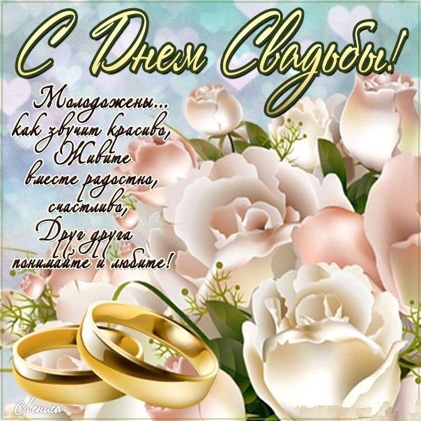 открытка поздравления со свадьбой сына востоке