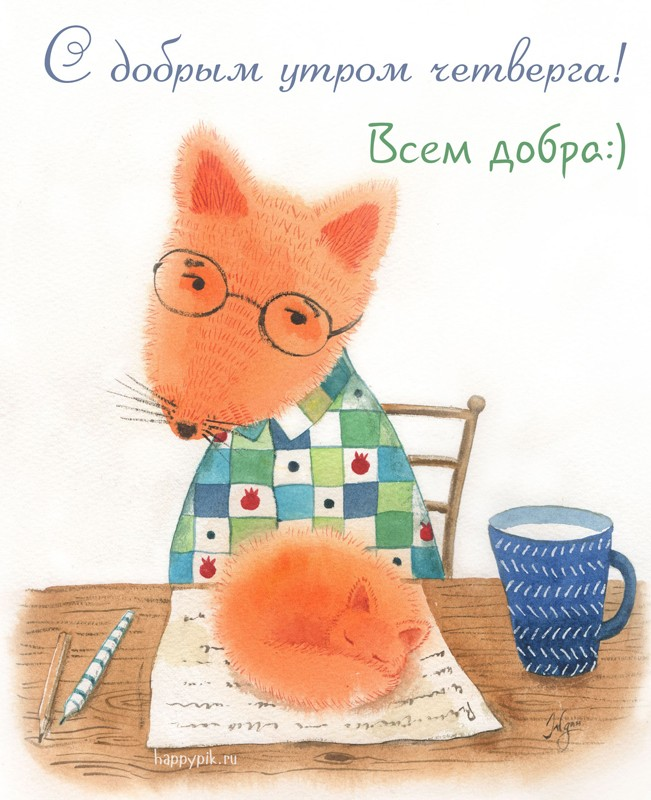 Картинка,открытка с пожеланиями доброго утра четверга , доброе утро четверг Картинки,открытки с добрым утром четверга, открытка пожелание доброго утра четверга ,красивая картинка с добрым утром четверг, четверг доброе утро скачать бесплатно.