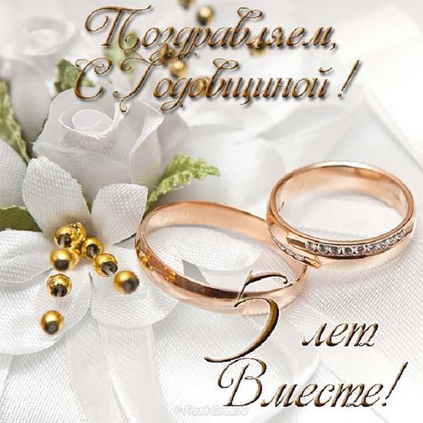 otkritki-5-let-svadbi-pozdravleniya foto 13