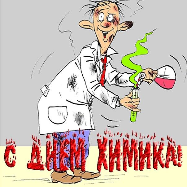 Открытки с профессиональным  праздником день химика ,с днём химика,прикольная. Картинка,открытка с днём химика,открытки на день химика,картинки с профессиональным праздникомдень химика ,поздравления с днём химика,день химика открытки .
