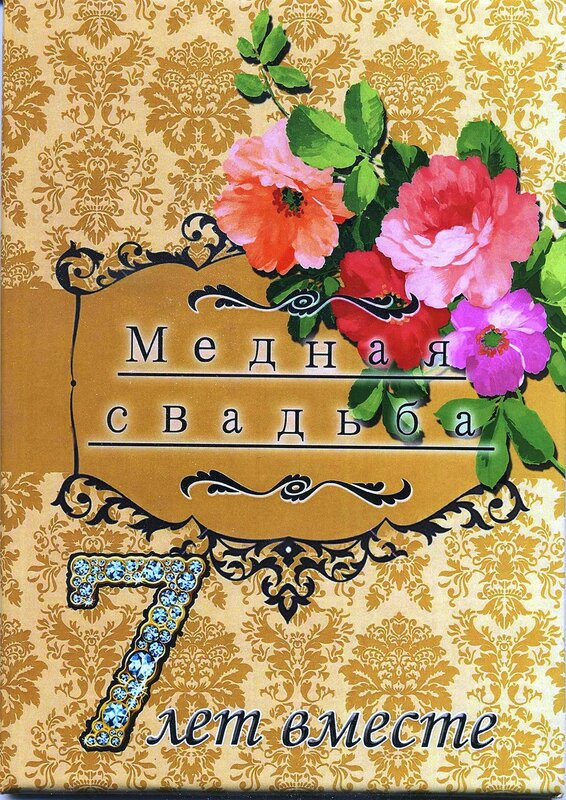 Открытка,картинка с днём свадьбы 7 лет,с годовщиной свадьбы 7 лет Картинки,открытки на юбилей свадьбы 7 лет,с годовщиной свадьбы 7 лет,поздравления на годовщину свадьбы 7 лет,открытки 7 лет со дня свадьбы ,красивые картинки 7 лет вместе