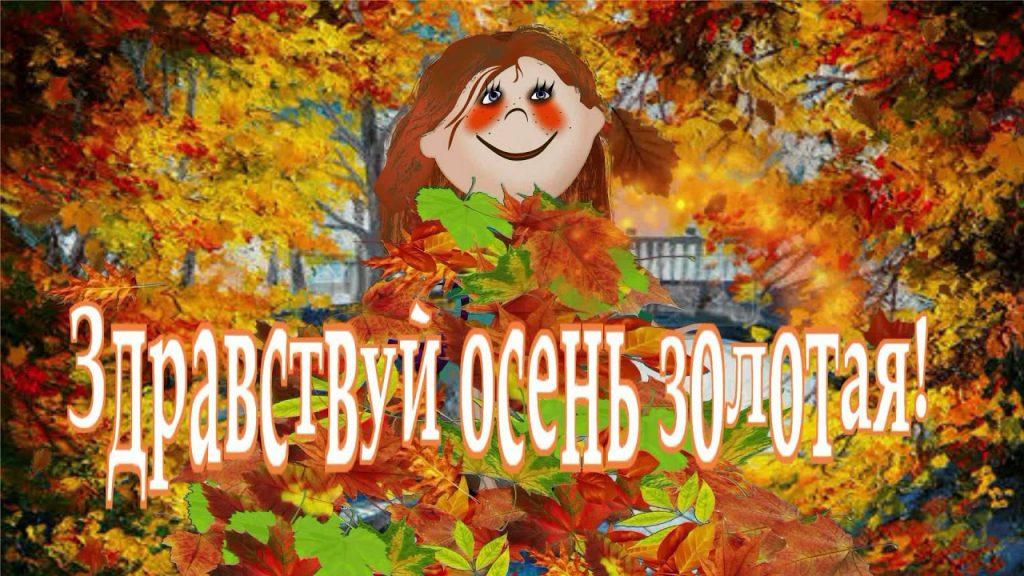 Осень картинки шуточные