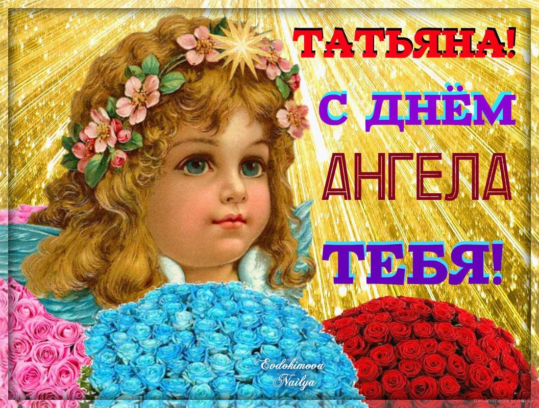 золотых день имени татьяна открытки липецкой