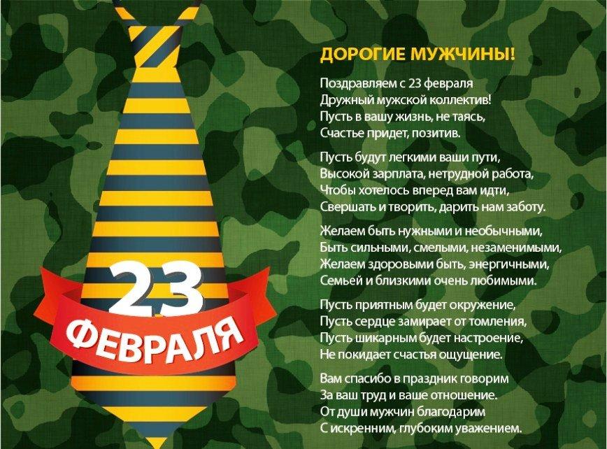 Поздравление мужчин с днем защитника отечества в коллективе