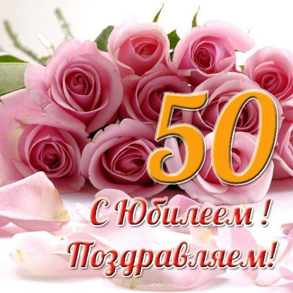 Красивая открытка с юбилеем 50