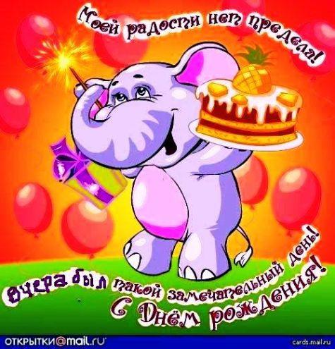 Открытка,картинка с прошедшим днём рождения,поздравления с прошедшим Картинки,открытки с прошедшим днём рождения,открытка с поздравлениями с прошедшим днём рождения,слоник,торт,картинка с прошедшим,открытка на прошедшее день рождения скачать