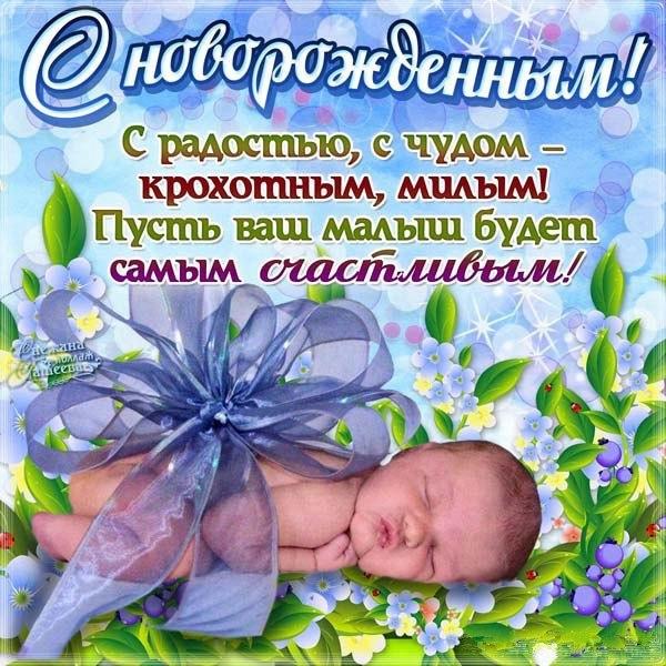 Поздравления для мальчиков новорожденных