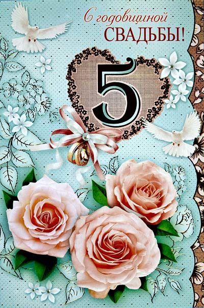 Поздравления с 5-летием свадьбы