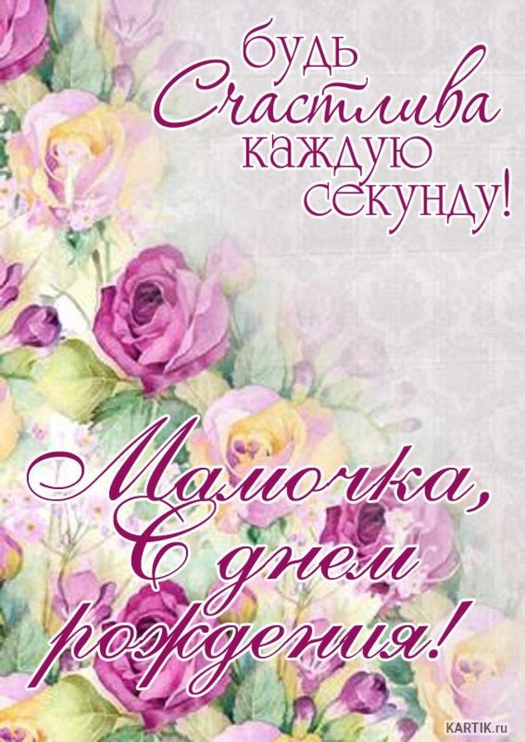 с днём рождения маме , открытки с цветами для мамы с днём рождения. с днём рождения мама , открытки с цветами для мамы с днём рождения , красивые открытки с пожеланием с днём рождения для мамы , яркие , добрые пожелания в день рождения.