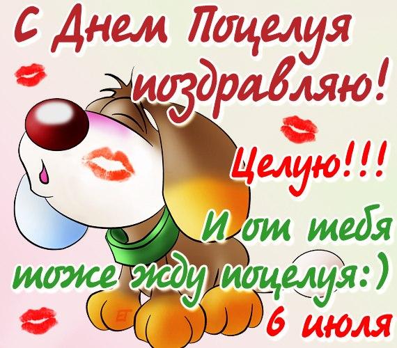 Открытки день поцелуя всемирный день поцелуя открытка к празднику день поцелуя