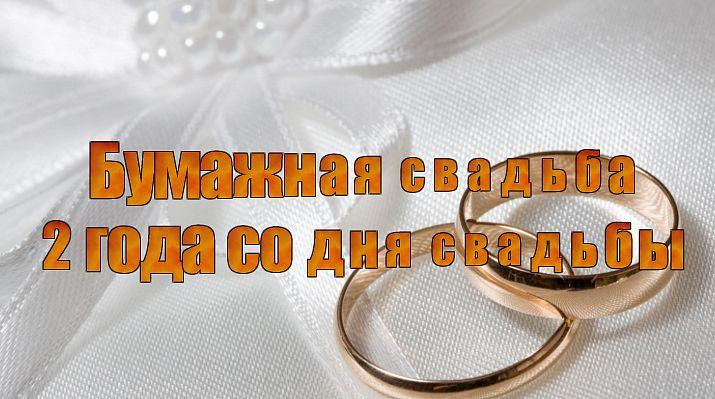 написал поздравления с бумажной свадьбой любимого мужа список лучших