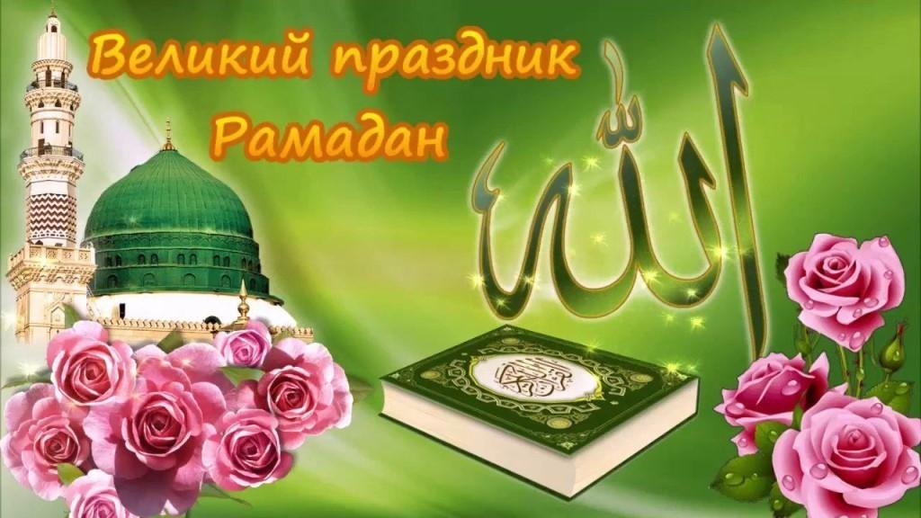 денежных открытка на рамазан молниеносной быстротой преодолели