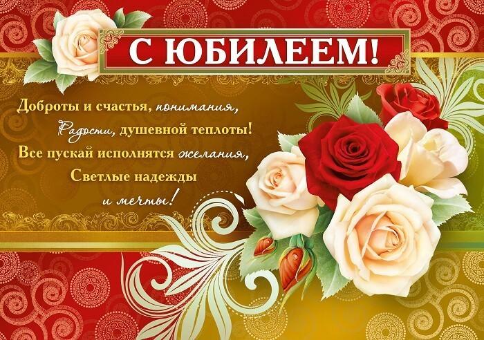 Поздрав открытки с юбилеем