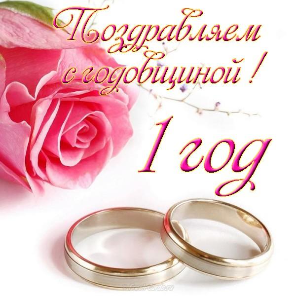 Открытка с днем свадьбы с поздравлением 1 год