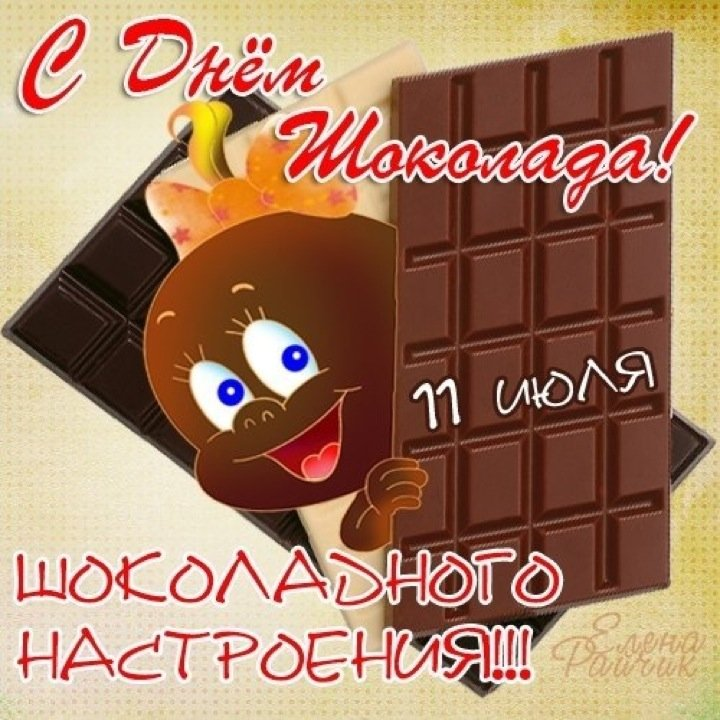Прикольные открытки с днем шоколада