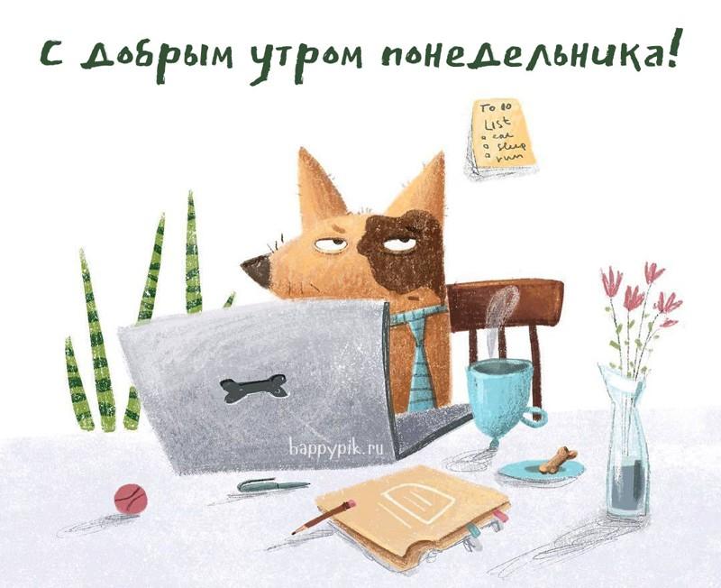 Открытки с добрым утром понедельника ,доброе утро понедельник Открытки , картинки доброе утро понедельника ,открытки с добрым утром понедельника, понедельник доброе утро,картинки доброе утро понедельник скачать бесплатно .