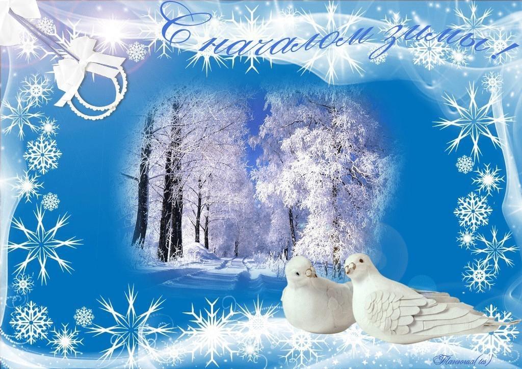 картинка с декабрем с началом зимы счастье том, чтобы