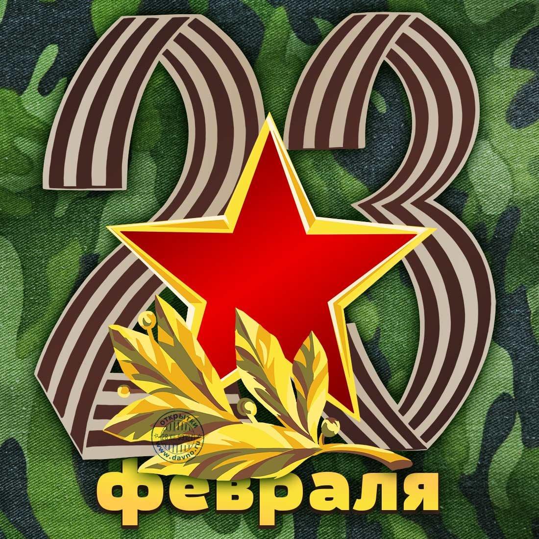 Открытка с 23 февраля для военного