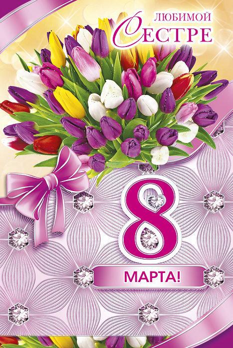 Поздравления к 8 марту сестру