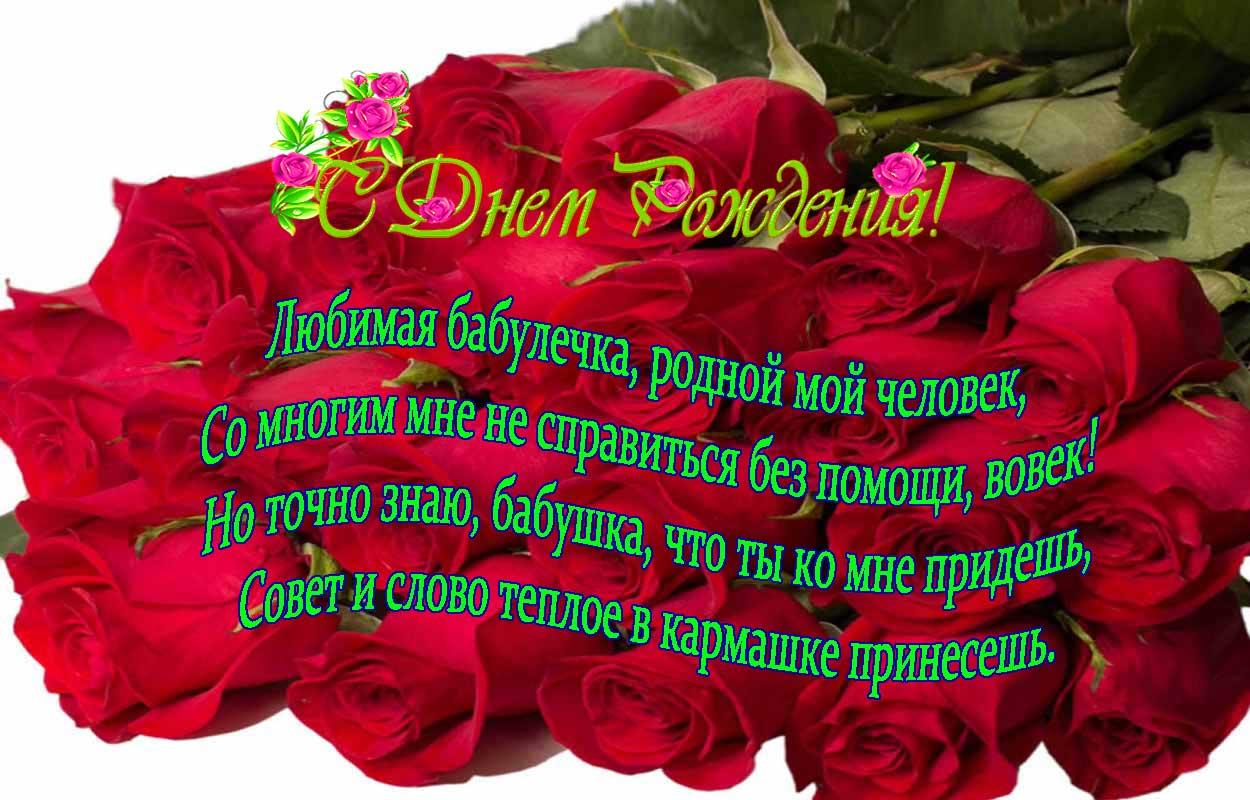 С днём рождения бабушка , открытки с поздравлениями для бабушки в стихах. С днём рождения бабушка , открытка , картинка с поздравлениями для бабушки в стихах, красные розы , стихи , проза , бабушка с днём рождения ,букет красных роз .