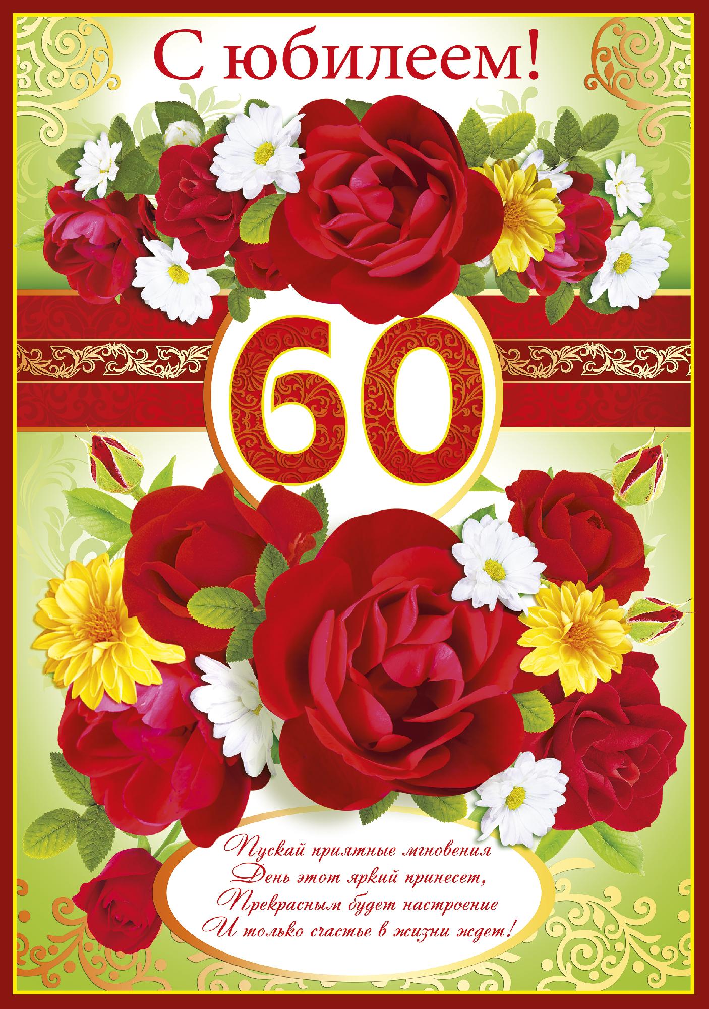Поздравительные открытки с 60 летием женщину