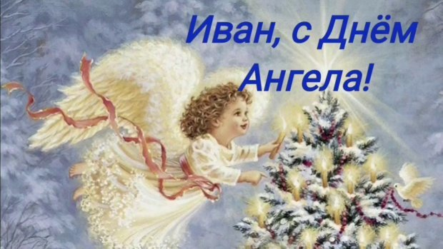 Открытки,картинки с днём ангела иван,поздравления с именинами иван Картинки,открытки с днём ангела Иван,ангелочек,открытка,картинка с именинами Иван,открытка с днём Ивана,картинка,открытка на день Ивана ,поздравления с днём ангела Иван .