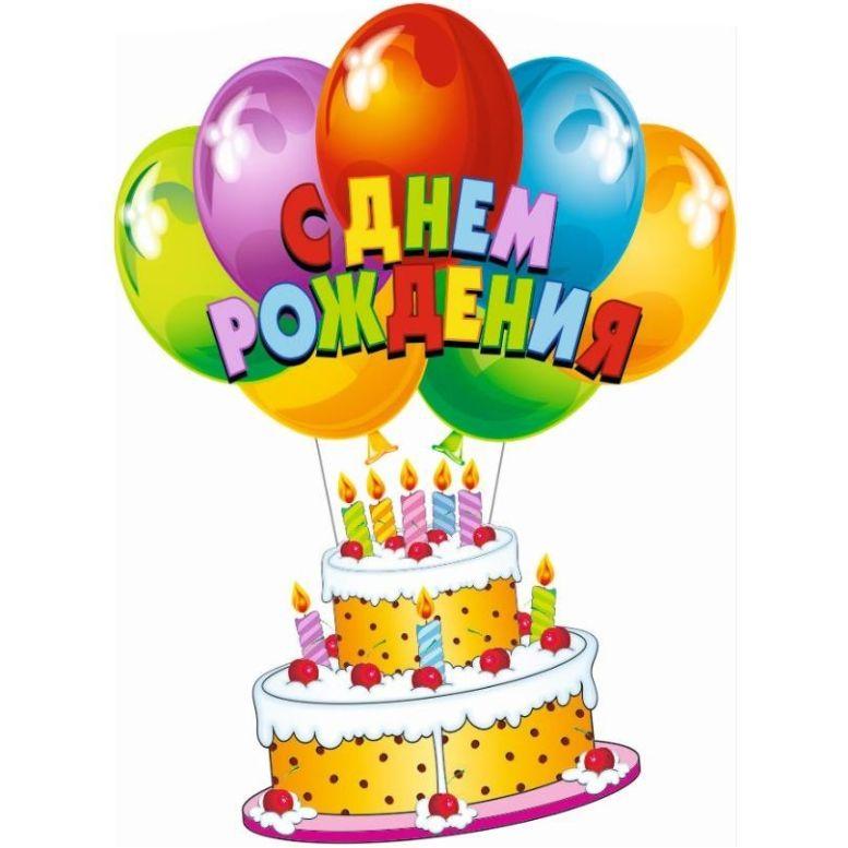 с днем рождения картинки с пожеланиями торт помощи людям