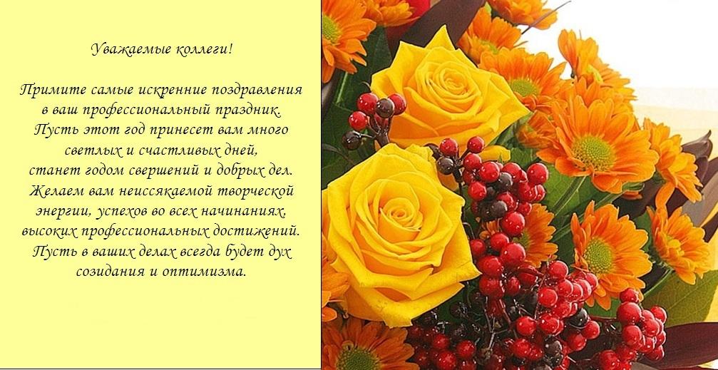 Праздничные поздравления для педагогов