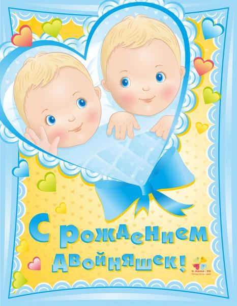 Открытки поздравления с двойней