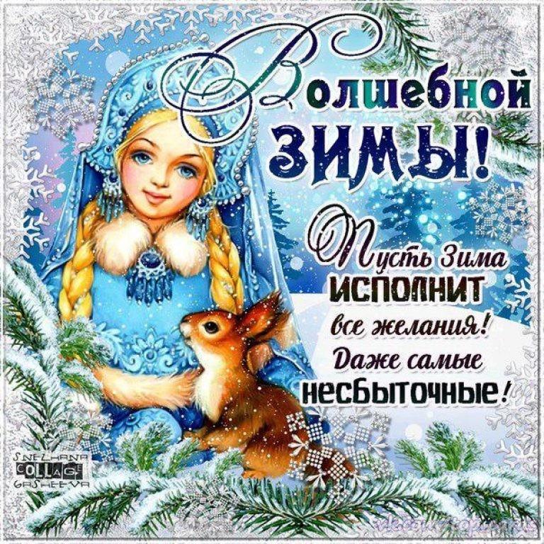 специалиста красивые открытки с началом зимы ему