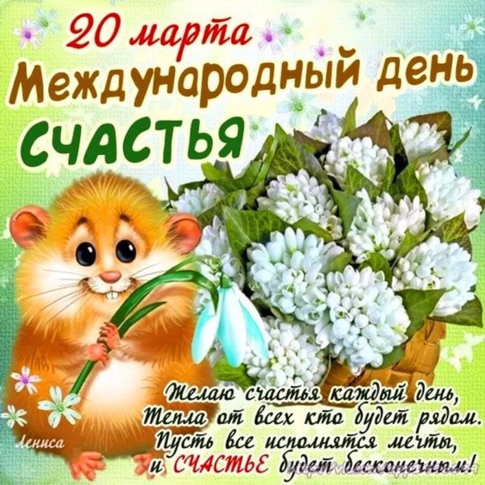 День счастья поздравления в картинках