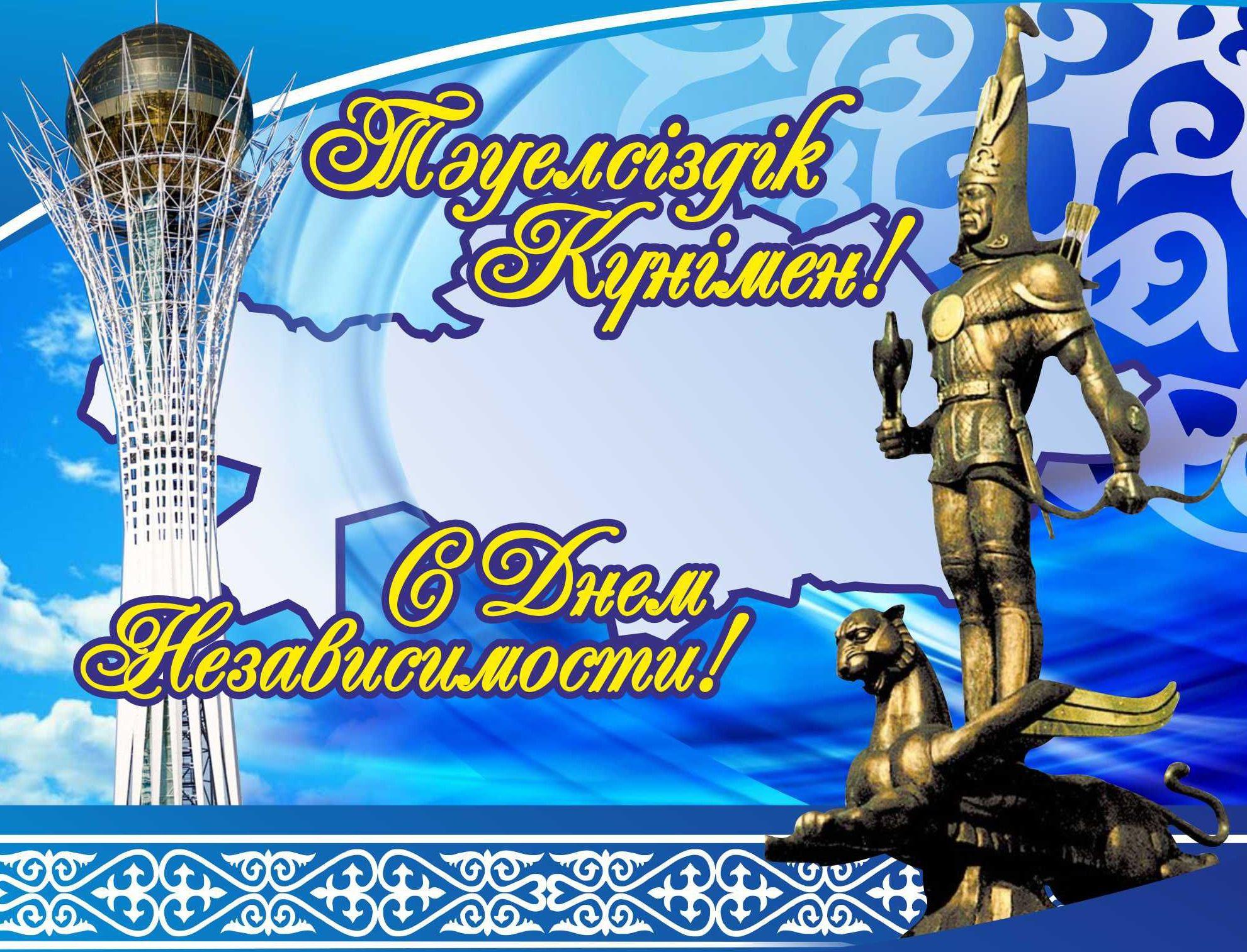 Поздравления независимость казахстана