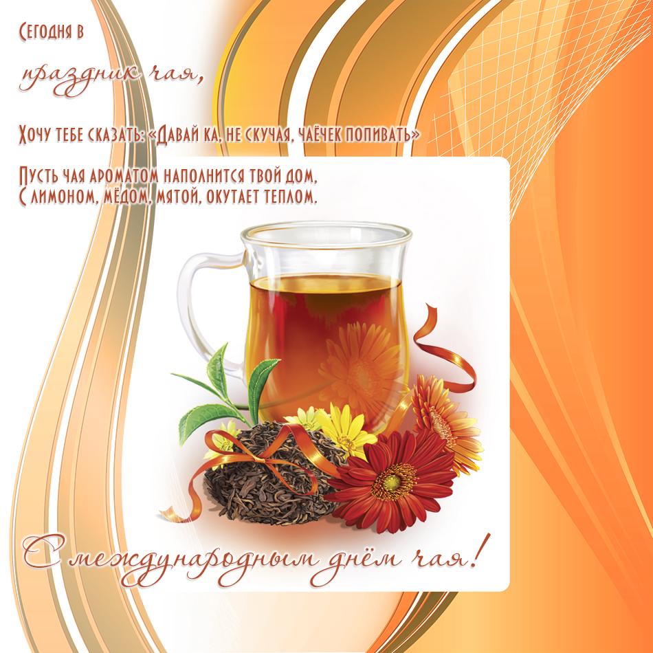 Открытка всемирный день чая , с праздником день чая , чашека чая. Картинка ,открытка , открытки день чая , всемирный день чая , на открытке чашечка горячего чая , открытки с днём чая ,международный день чая отмечается 15 декабря.