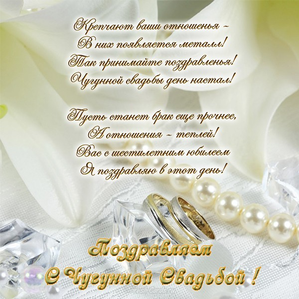 chugunnaya-svadba-otkritki-pozdravleniya foto 7