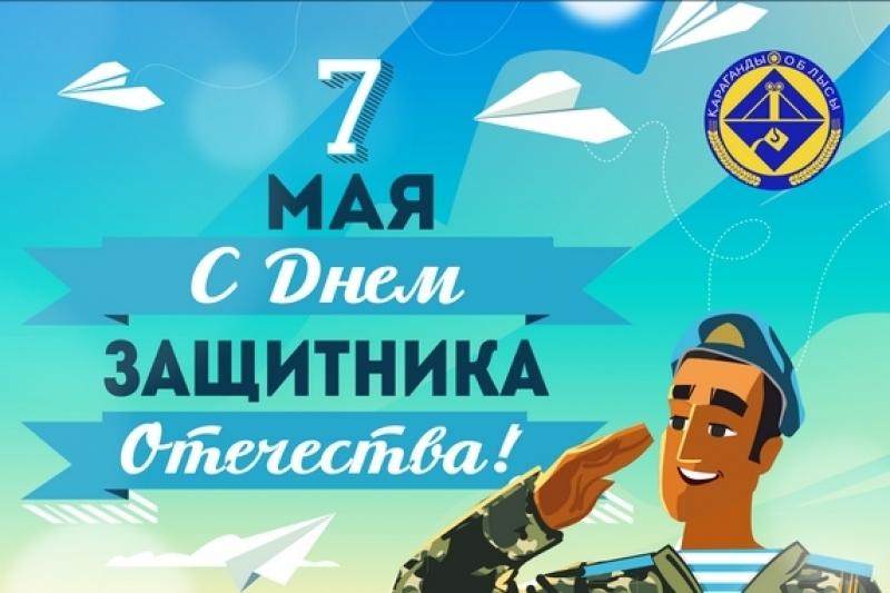 тому же, казахстанские открытки с днем защитника отечества сидения снимайте, положении