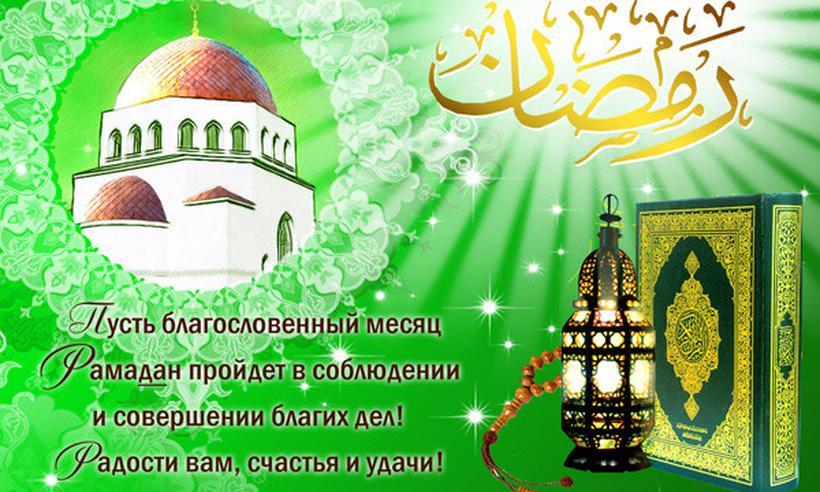 Поздравления в праздник рамадан картинки