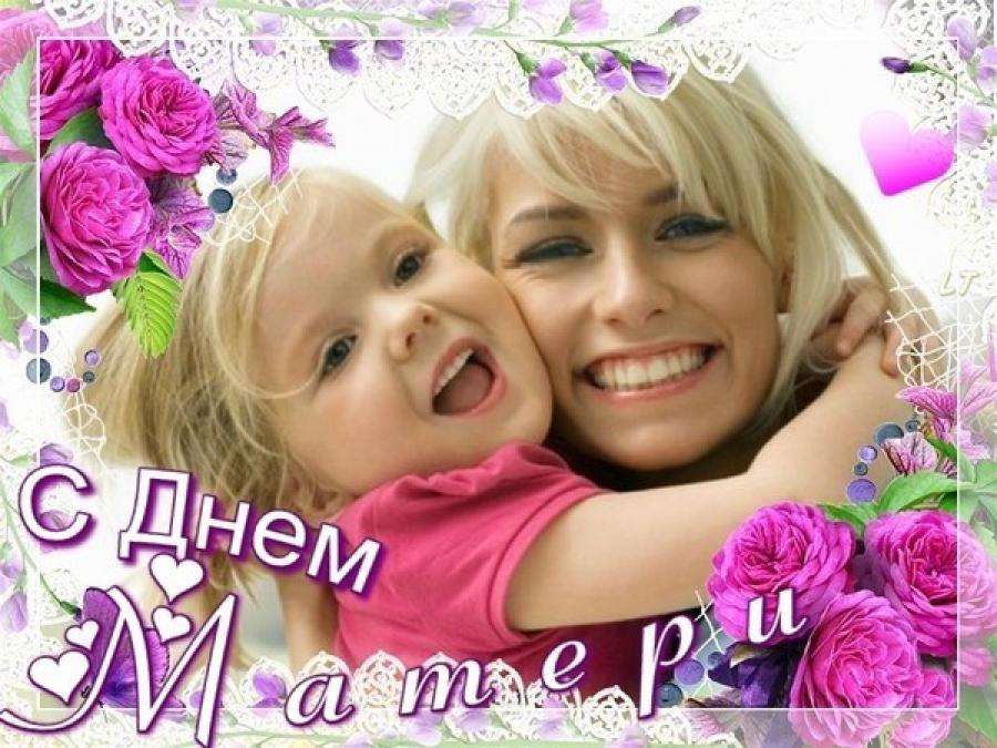 Международный праздник день матери , открытка с днём матери,мать и дитя,ребёнок. Открытка ,картинка с праздником международный день матери , праздник дорогох мам,любимых матерей , на открытке мать и ребёнок , любовь матери и ребёнка , открытка с поздравлениями день матери