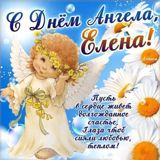 den-imeni-elena-pozdravlenie-otkritka foto 12