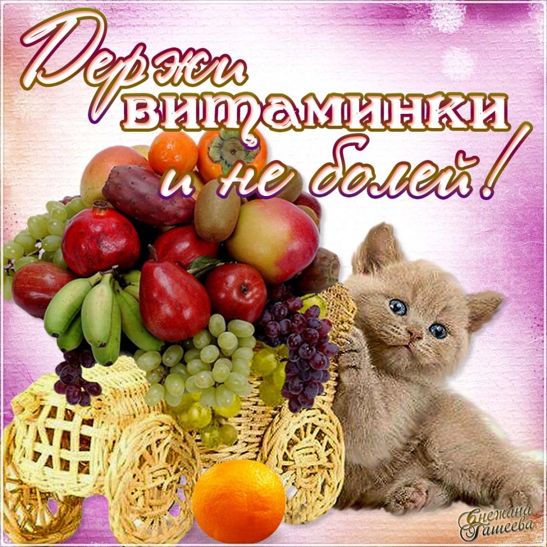 Красивые открытки с пожеланием здоровья