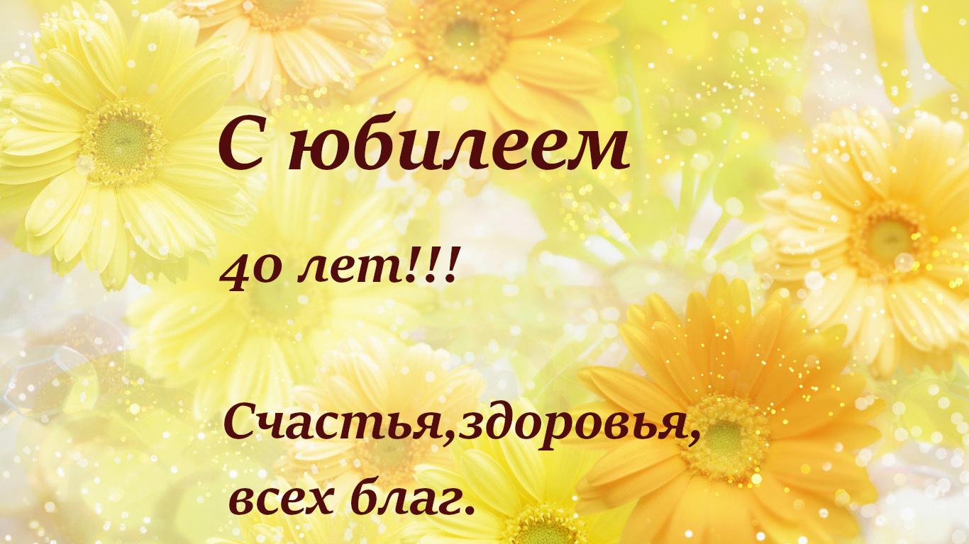 Открытки с юбилеем 40 лет,картинки с поздравлениями с юбилеем 40 лет Картинка,открытка с юбилеем 40 лет,жёлтые ромашки,открытки на юбилей 40 лет,картинки открытки с юбилеем на 40 лет,красивая открытка,картинка с юбилеем сорок лет скачать бесплатно.