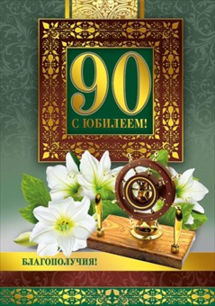 Открытка,картинка с юбилеем 90 лет ,поздравления на юбилей 90 лет Открытки,картинки с поздравлениями на юбилей 90 лет,красивая открытка с юбилеем 90 лет,яркая картинка,открытка 90 лет юбилей, открытка 90 лет юбилей скачать бесплатно