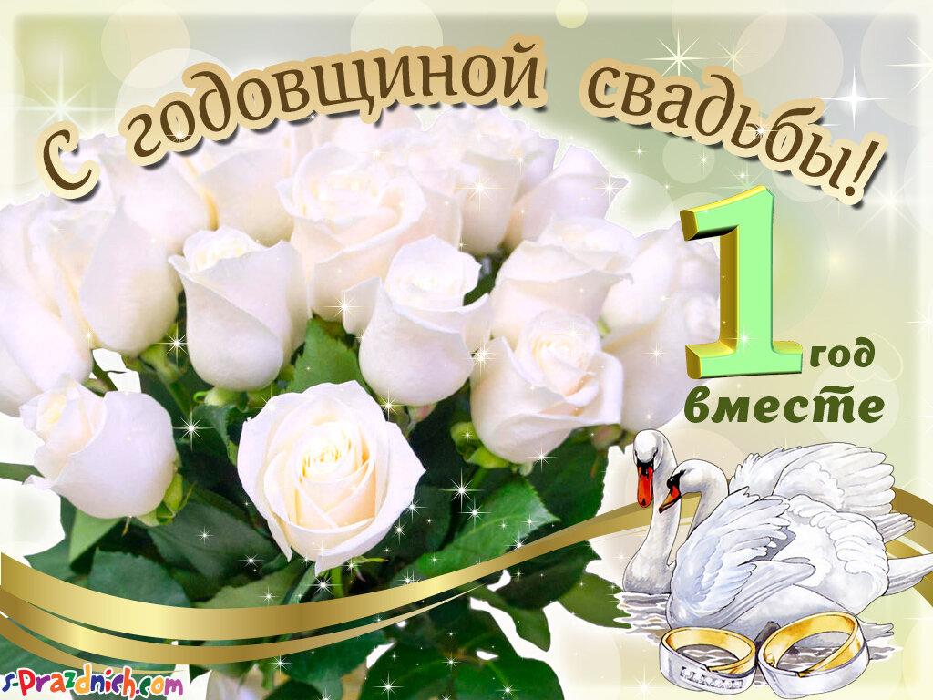 Открытка с годовщиной свадьбы 1 год ,первая годовщина свадьбы Картинка,открытка с годовщиной свадьбы 1 год совместной жизни, открытки картинки 1 год свадьбы,поздравления с годовщиной свадьбы 1 год,красивые открытки 1 год свадьбы