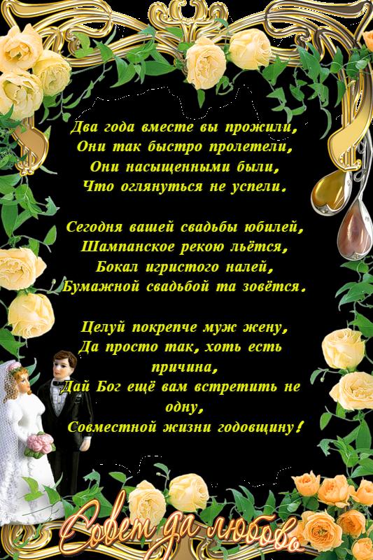 otkritka-2-goda-svadbi-pozdravleniya