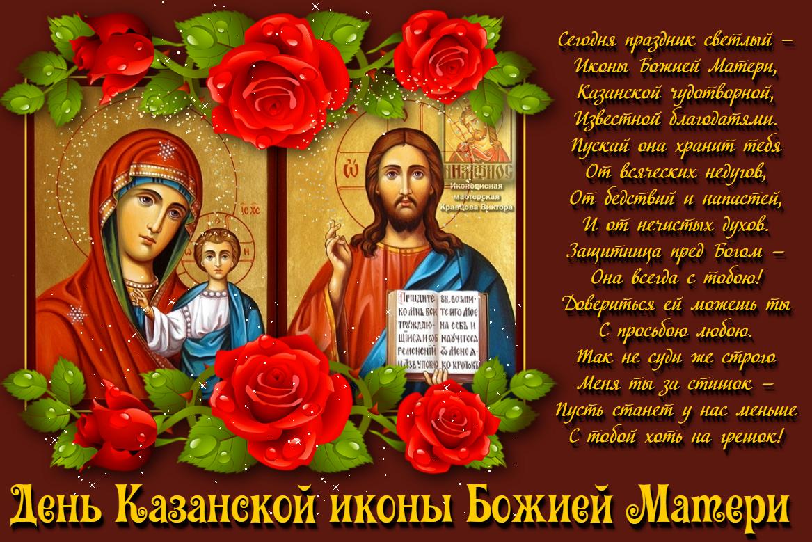 удаляют, поздравления к дню божьей матери сестра