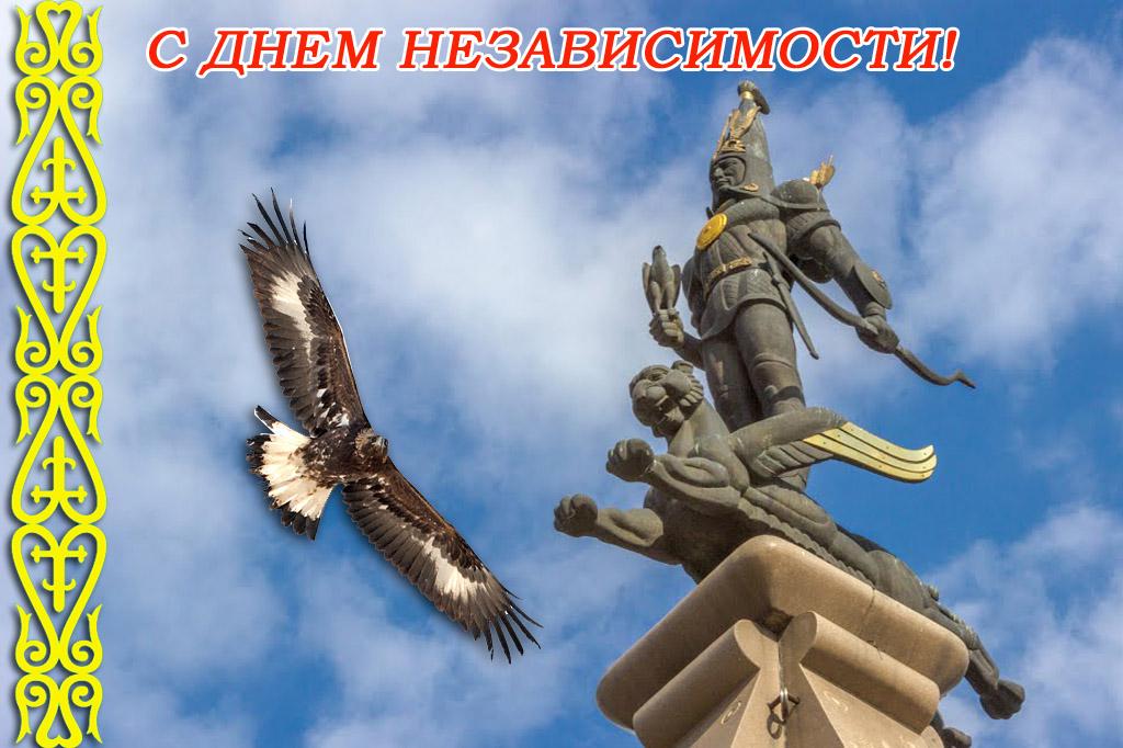 убийству независимость казахстан открытки всегда