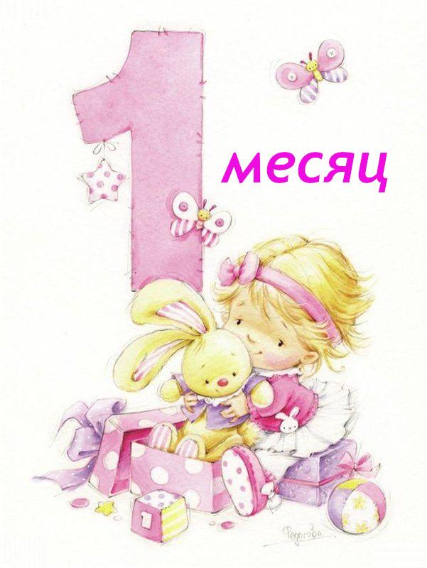 Поздравление с месяцем жизни для девочки