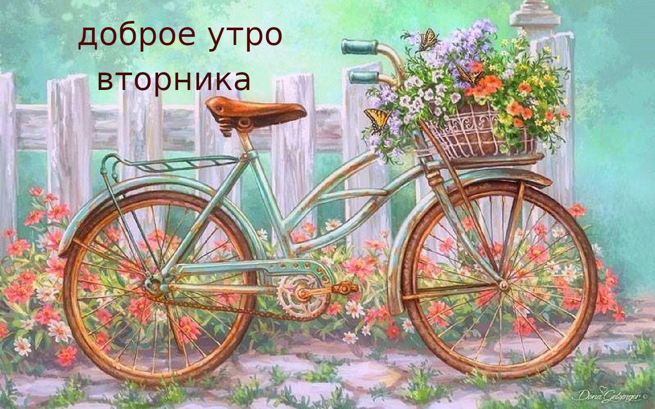 Открытки,картинки доброе утро вторника, с добрым утром вторник  Картинки,открытки с добрым утром вторника, картинки вторник доброе утро, открытки с пожеланиями доброе утро вторника, картинка доброе утро вторник скачать бесплатно