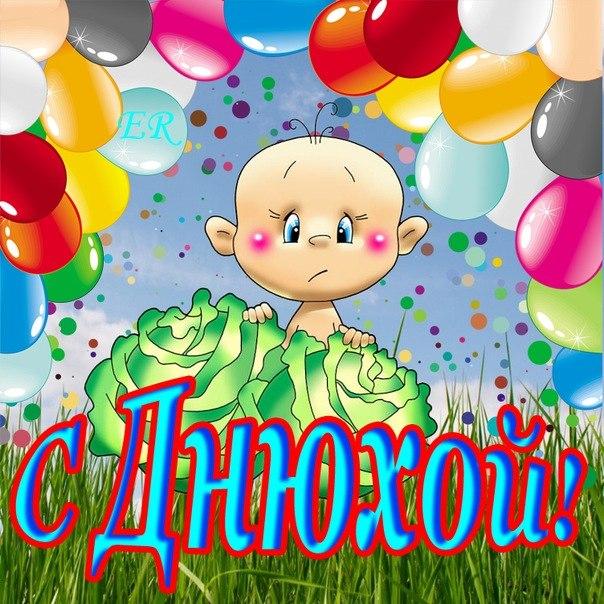 Открытка с днём рождения прикольные,прикольные открытки с днём рождения Картинки ,открытки прикольные с днём рождения,малыш в капусте,открытка на день рождения прикольная,картинка прикольная с днём рождения,с днюхой,прикольная открытка с днём рождения