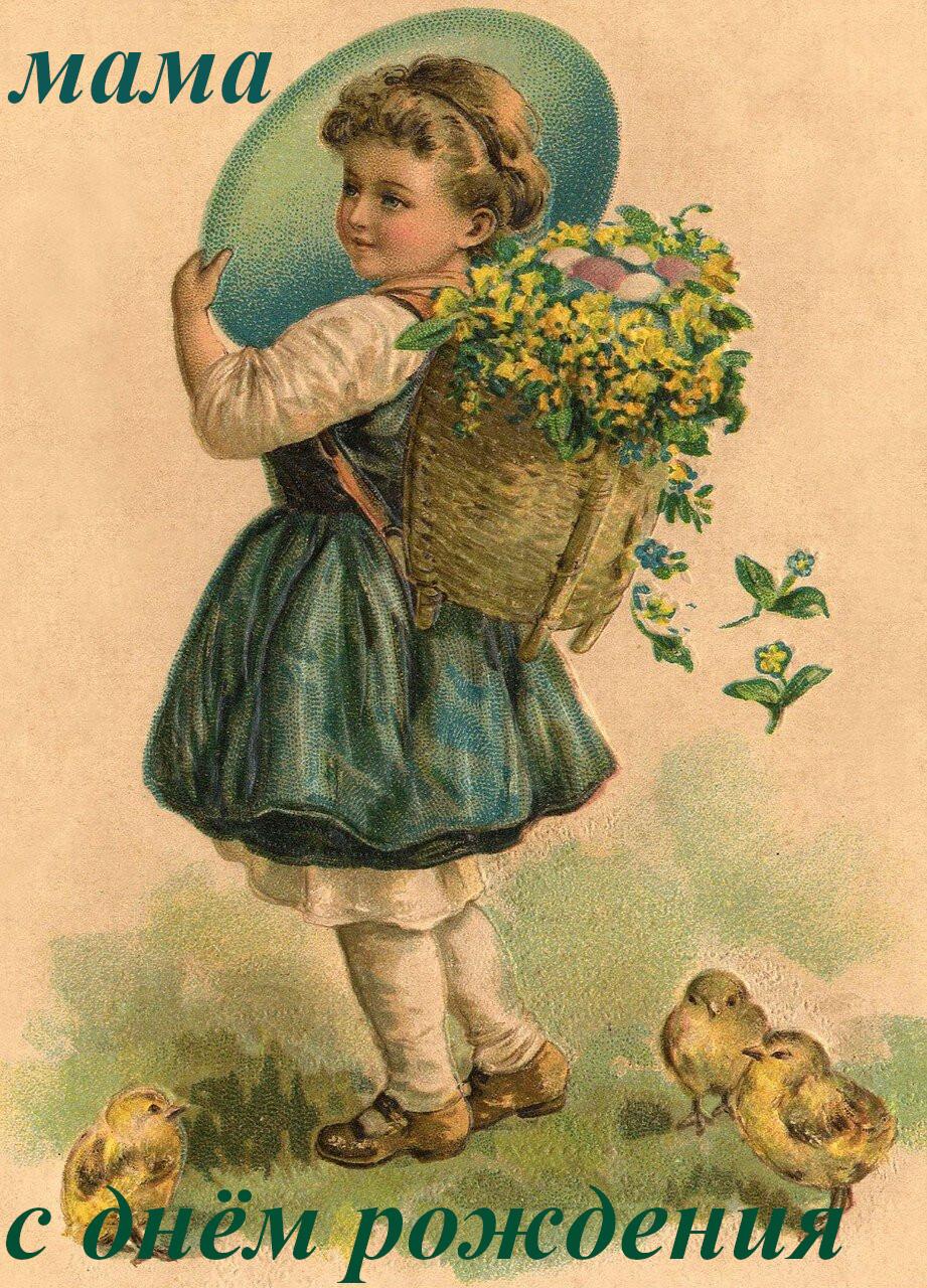с днём рождения мама , открытки с поздравлениями для мамы,ретро. с днём рождения мама , открытки с поздравлениями для мамы , ретро открытки с днём рождения мама , добрые слова для мамы , винтажные открытки в день рождения мамы.